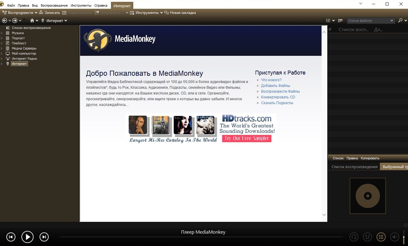 MediaMonkey Gold 4.1.20.1864 + Crack utorrent