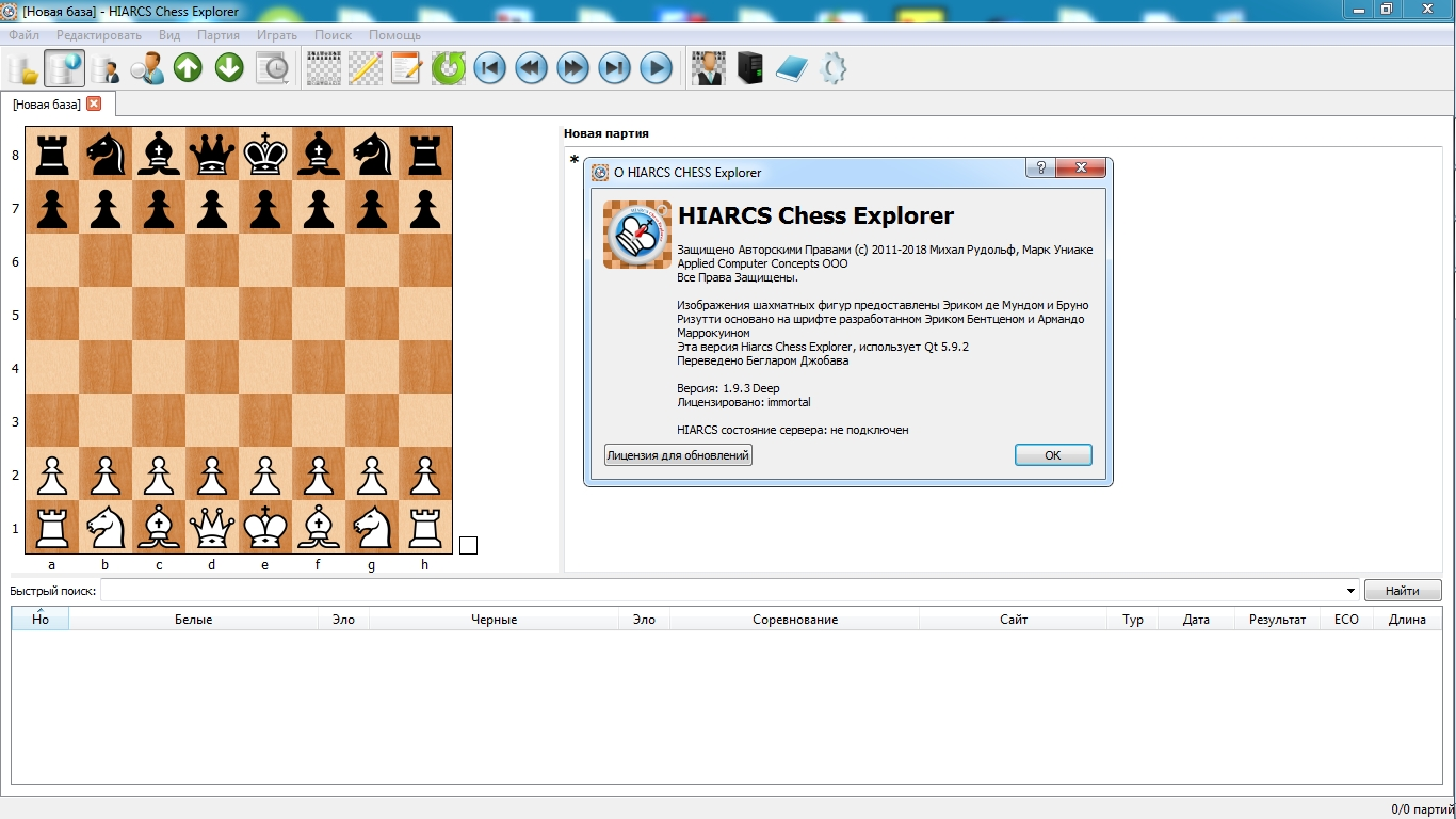 HIARCS Chess Explorer | Ml +RUS | 2018, 1 9 3 Deep