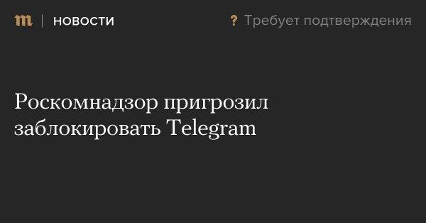 Роскомнадзор пригрозил заблокировать Telegram