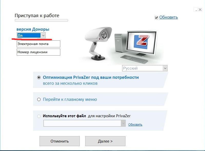 Privazer 3.0.38 / ~multi - rus~