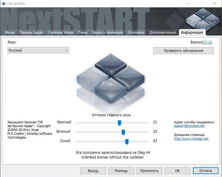 Winstep Xtreme 17.12.0.107 / ~multi-rus~
