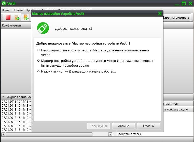 Vectir Remote Control 4.1.0.0 / ~multi-rus~