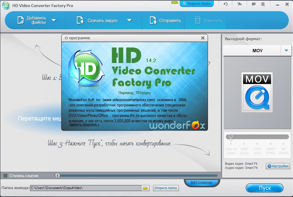 WonderFox HD Video Converter Factory 14.2  Pro / ~multi-rus~